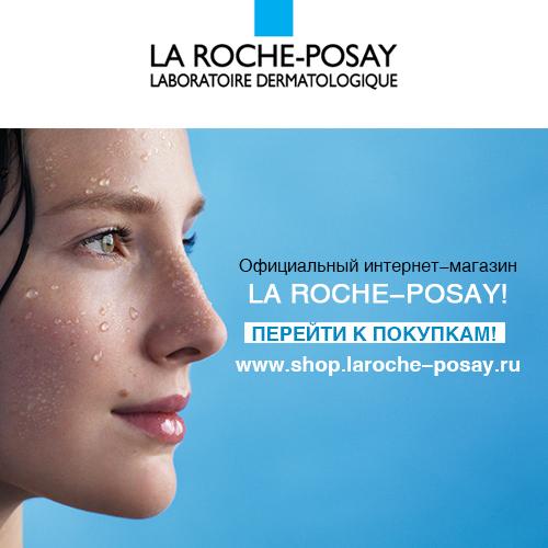 La Roche-Posay интернет-магазин