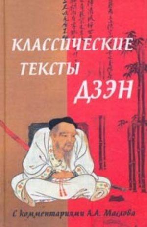 Классические тексты дзэн. Алексей Маслов
