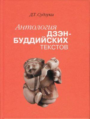 Антология дзен-буддийских текстов. Дайсэцу Тэйтаро Судзуки