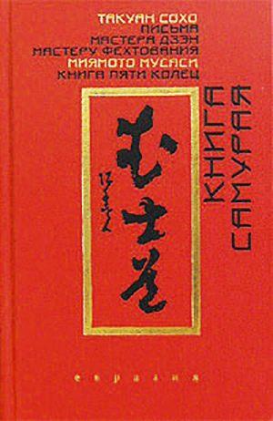 Книга самурая. Такуан Сохо. Письма мастера Дзен мастеру фехтования. Миямото Мусаси. Книга пяти колец
