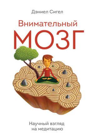 Внимательный мозг. Научный взгляд на медитацию.  Дэниел Сигел