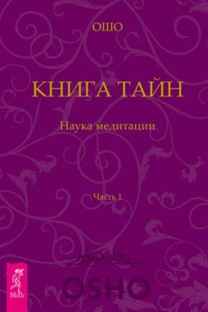 Книга Тайн. Наука медитации.  Бхагаван Шри Раджниш (Ошо)