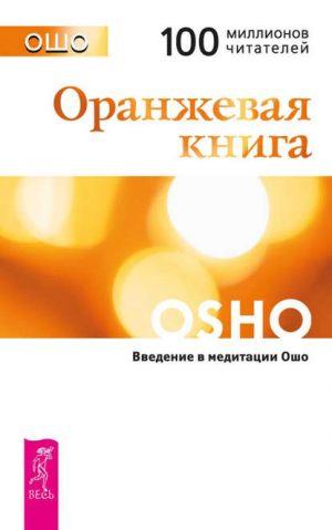 Оранжевая книга. Введение в медитации Ошо.  Бхагаван Шри Раджниш (Ошо)