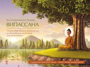 Випассана. Иллюстрированное руководство по буддийской медитации для начинающих.  Прамоте Памоджо