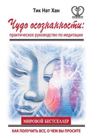Чудо осознанности: практическое руководство по медитации.  Тит Нат Хан