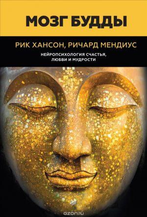 Мозг Будды: нейропсихология счастья, любви и мудрости.  Рик Хансон, Ричард Мендиус