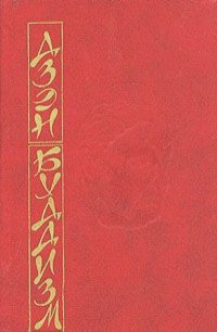 Дзэн-Буддизм.Дайсэцу Тэйтаро Судзуки, Сэкида Кацуки