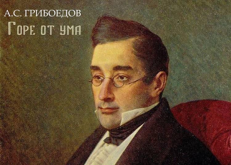"""Горе от ума """" - Фамусова"""